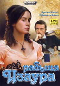 Смотреть Рабыня Изаура онлайн на KinoPod.ru бесплатно