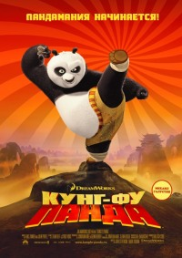 Смотреть Кунг-фу Панда онлайн на Кинопод бесплатно