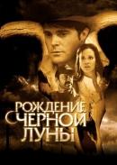 Смотреть фильм Рождение черной луны онлайн на KinoPod.ru бесплатно