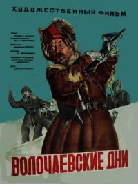 Смотреть Волочаевские дни онлайн на Кинопод бесплатно