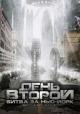 Смотреть фильм День второй: Битва за Нью-Йорк онлайн на Кинопод бесплатно