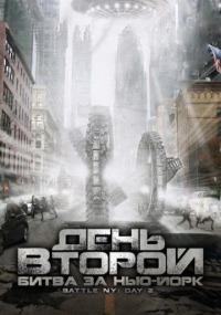 Смотреть День второй: Битва за Нью-Йорк онлайн на Кинопод бесплатно