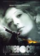 Смотреть фильм Меченосец онлайн на Кинопод бесплатно