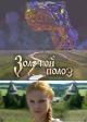 Смотреть фильм Золотой полоз онлайн на Кинопод бесплатно