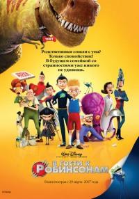 Смотреть В гости к Робинсонам онлайн на Кинопод бесплатно