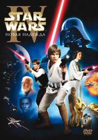 Смотреть Звездные войны: Эпизод 4 – Новая надежда онлайн на Кинопод бесплатно