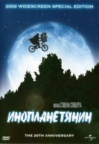 Смотреть Инопланетянин онлайн на KinoPod.ru бесплатно