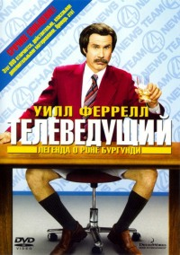 Смотреть Телеведущий: Легенда о Роне Бургунди онлайн на KinoPod.ru бесплатно