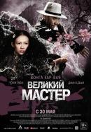 Смотреть фильм Великий мастер онлайн на KinoPod.ru бесплатно