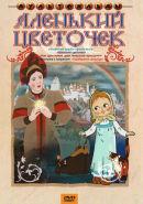 Смотреть фильм Аленький цветочек онлайн на KinoPod.ru бесплатно