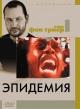 Смотреть фильм Эпидемия онлайн на Кинопод бесплатно