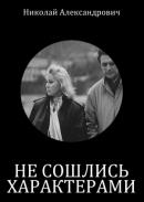Смотреть фильм Не сошлись характерами онлайн на KinoPod.ru бесплатно