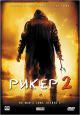 Смотреть фильм Рикер 2 онлайн на Кинопод бесплатно