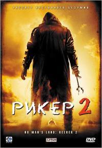 Смотреть Рикер 2 онлайн на Кинопод бесплатно