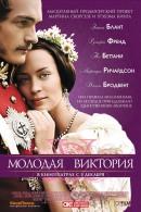 Смотреть фильм Молодая Виктория онлайн на KinoPod.ru бесплатно