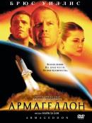 Смотреть фильм Армагеддон онлайн на Кинопод бесплатно