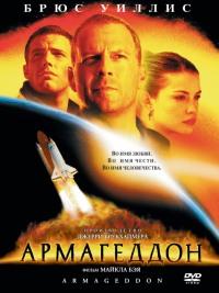Смотреть Армагеддон онлайн на Кинопод бесплатно