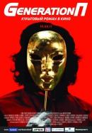 Смотреть фильм Generation П онлайн на Кинопод бесплатно