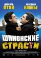 Смотреть фильм Шпионские страсти онлайн на Кинопод бесплатно