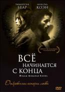 Смотреть фильм Всё начинается с конца онлайн на KinoPod.ru бесплатно