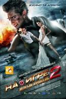 Смотреть фильм На игре 2. Новый уровень онлайн на Кинопод бесплатно