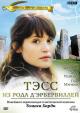 Смотреть фильм Тэсс из рода Д`Эрбервиллей онлайн на Кинопод бесплатно