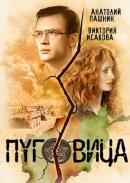 Смотреть фильм Пуговица онлайн на Кинопод бесплатно
