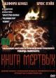 Смотреть фильм Книга мертвых онлайн на Кинопод бесплатно