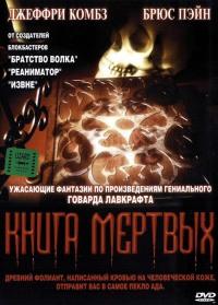Смотреть Книга мертвых онлайн на Кинопод бесплатно