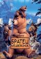 Смотреть фильм Братец медвежонок онлайн на Кинопод бесплатно