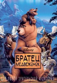 Смотреть Братец медвежонок онлайн на Кинопод бесплатно