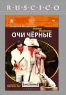 Смотреть фильм Очи черные онлайн на KinoPod.ru бесплатно