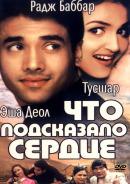 Смотреть фильм Что подсказало сердце онлайн на KinoPod.ru бесплатно