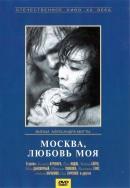 Смотреть фильм Москва, любовь моя онлайн на KinoPod.ru бесплатно