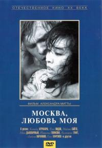 Смотреть Москва, любовь моя онлайн на Кинопод бесплатно
