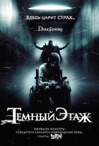 Смотреть Темный этаж онлайн на Кинопод бесплатно