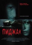 Смотреть фильм Пиджак онлайн на Кинопод бесплатно