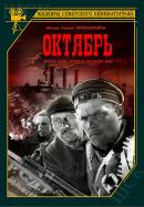 Смотреть фильм Октябрь онлайн на KinoPod.ru бесплатно
