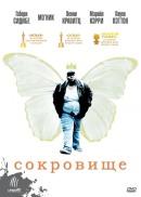 Смотреть фильм Сокровище онлайн на Кинопод бесплатно