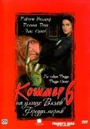 Смотреть фильм Кошмар на улице Вязов 6: Фредди мертв онлайн на KinoPod.ru бесплатно