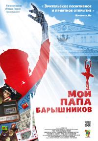 Смотреть Мой папа – Барышников онлайн на Кинопод бесплатно