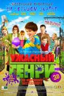 Смотреть фильм Ужасный Генри онлайн на KinoPod.ru бесплатно