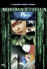 Смотреть Аниматрица онлайн на Кинопод бесплатно