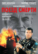 Смотреть фильм Поезд смерти онлайн на KinoPod.ru бесплатно