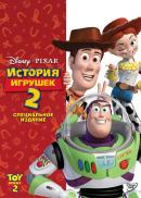 Смотреть фильм История игрушек 2 онлайн на Кинопод бесплатно