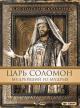 Смотреть фильм Царь Соломон. Мудрейший из мудрых онлайн на Кинопод бесплатно