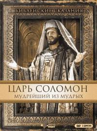 Смотреть Царь Соломон. Мудрейший из мудрых онлайн на Кинопод бесплатно