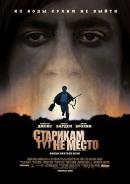 Смотреть фильм Старикам тут не место онлайн на KinoPod.ru платно