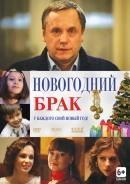 Смотреть фильм Новогодний брак онлайн на Кинопод бесплатно