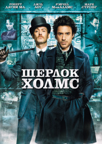 Смотреть Шерлок Холмс онлайн на Кинопод бесплатно